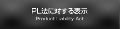 PL法に対する表示 Product Liability Act