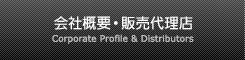 会社概要・販売代理店 Corporate Profile & Distributors
